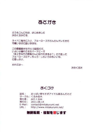 (C80) [Kurumi Namiki (Mita Kurumi)] Oppai Sodachi Sugi Idol Komarun Dakedo (TIGER & BUNNY)  [darknight]