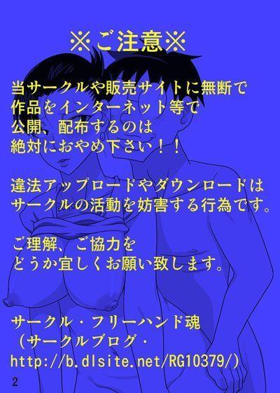 [Freehand Tamashii] Shin Mama wo Netoruze! 2  {lastblaze}