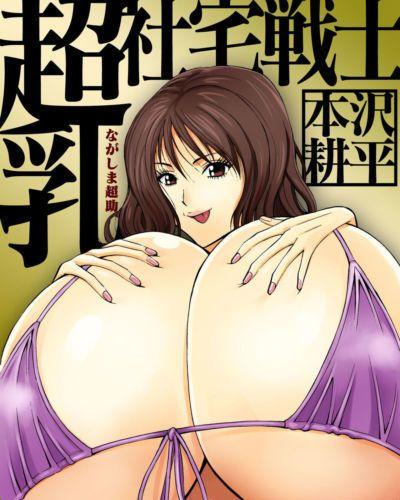 长岛 chosuke chounyuu shataku 战士 honzawa kouhei vol 2 vvayfarer 数字