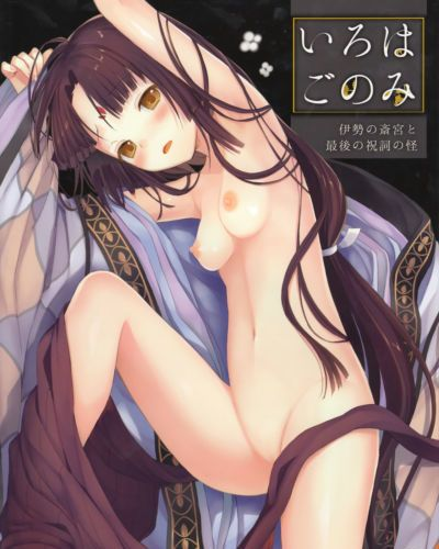 (C89) SAKURAWHITE (Yuuki Rika) Iroha Gonomi ~Ise no Saikuu to Saigo no Norito no Kai~ allenallenallen333