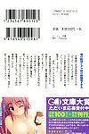 (C80) [TKSpower (Zekkyosyu)] Ore no Kokan to Tama-nee ga Shuraba sugiru (ToHeart2)  [Frizky]