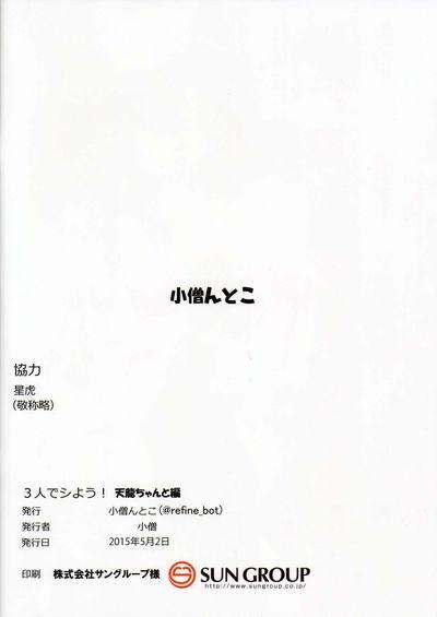 COMICS Kozountoko Kozou 3-nin de Shiyou! Tenryuu-chan to Hen Let\