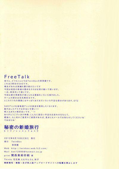 (C82) [TwinBox (Sousouman)] Himitsu no Shinkonryokou (Sword Art Online)  =TV=