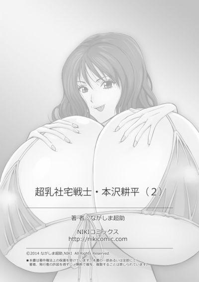 [Nagashima Chosuke] Chounyuu Shataku Senshi Honzawa Kouhei Vol. 2  [VVayfarer] [Digital] - part 4
