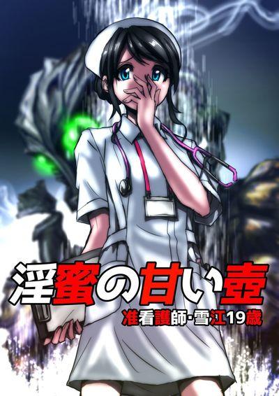 Hicoromo Kyouichi Inmitsu no Amai Tsubo ~ Jun Kangoshi Yukie: 19-sai The Pot of Lewd Nectar: Assistant Nurse Yukie 19..