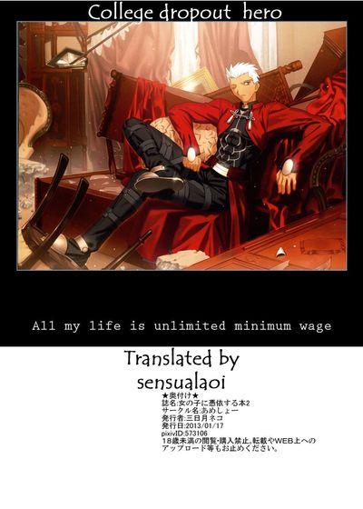 [Ameshoo (Mikaduki Neko)] Onnanoko ni Hyoi Suru Hon 2 - Girl Possession Book 2  {sensualaoi}