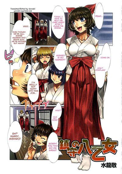 [Mizuryu Kei] Chinju no Yaotome (COMIC COMOMO 2008-03 Vol.1)  [Yoroshii]