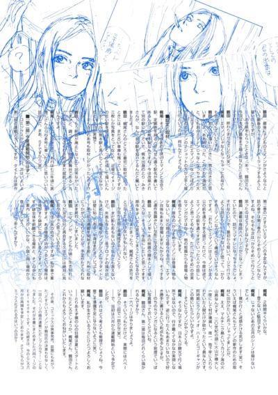[Kajio Shinji, Tsuruta Kenji] Sasurai Emanon Vol.1 [Gantz Waiting Room]  - part 2