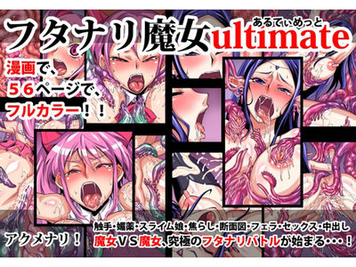 [Akumenari!] Futanari Majo Ultimate - Futanari Witch Ultimate  {doujin-moe.us} [Digital]