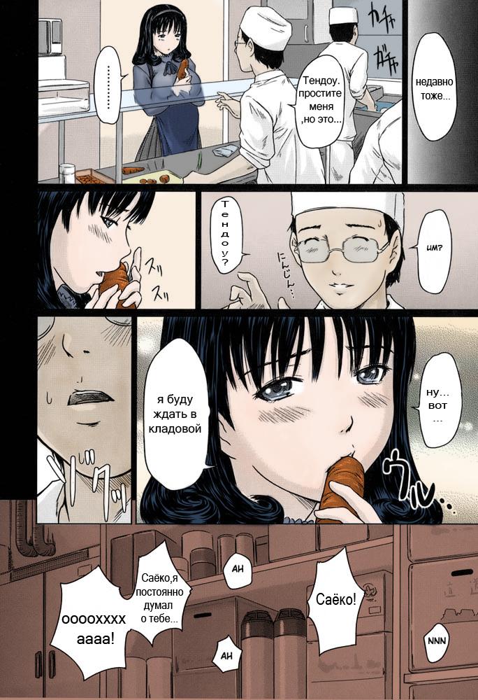 Favorite Menu Delivery- Hentai